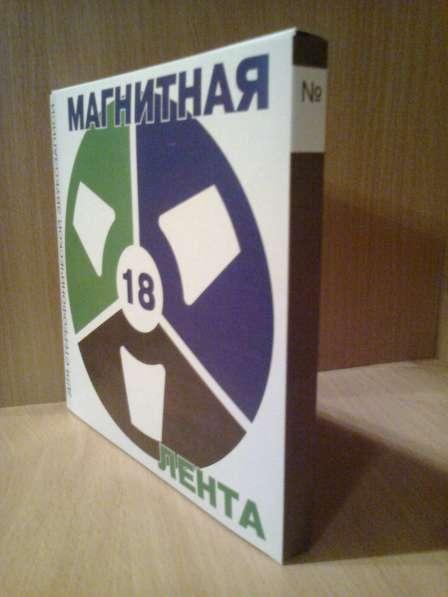 Коробки для магнитофонных катушек № 18 новые, цветные