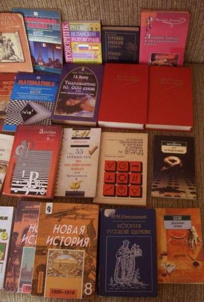 Учебники бу разные по 50 р. любой