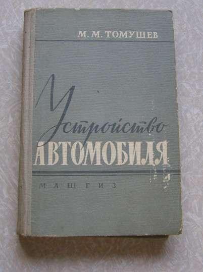 Устройство автомобиля 1962 г. (подарю к покупке)