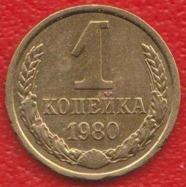 СССР 1 копейка 1980 г.