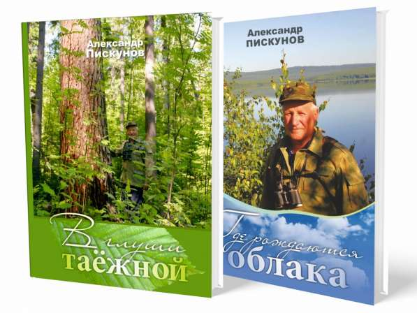 Подписка на книги писателя-натуралиста Александра Пискунова