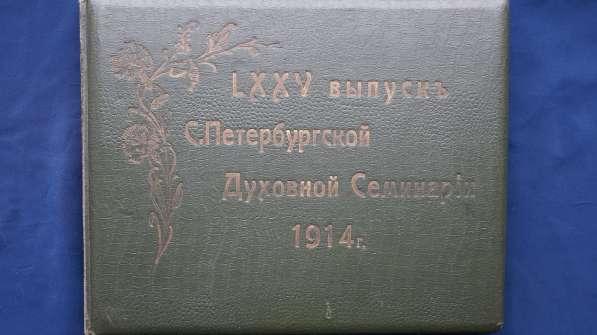 Юбилейный альбом «LXXV (75) выпуск СПб. Духовной Семинарии