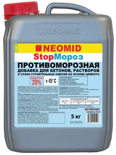 Добавка противоморозная для бетона Неомид STOP MOROZ 20%