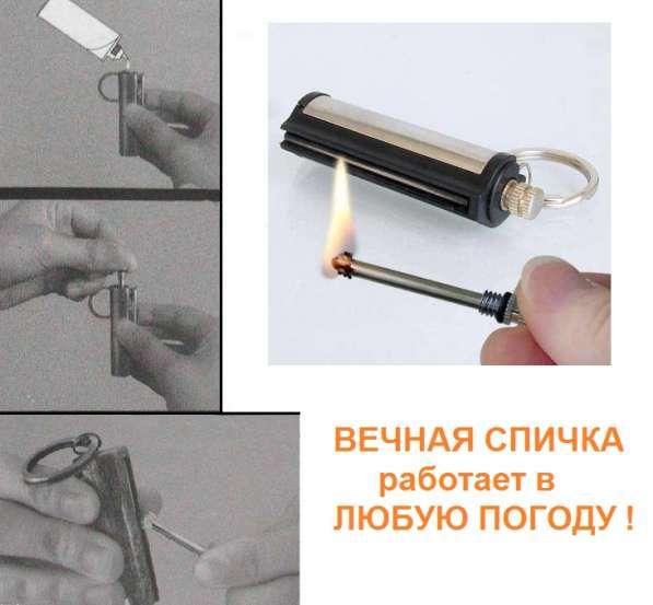 Вечная спичка (металлическая зажигалка)