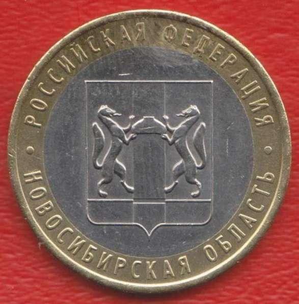 10 рублей 2007 ММД Новосибирская область