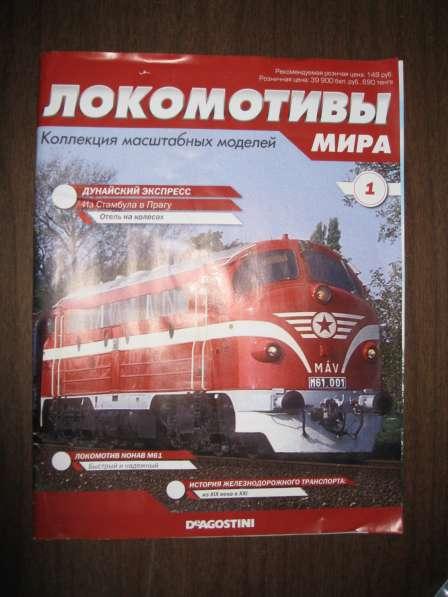 Серия:Локомотивы мира.№1.DeAGOSTINI. C журналом