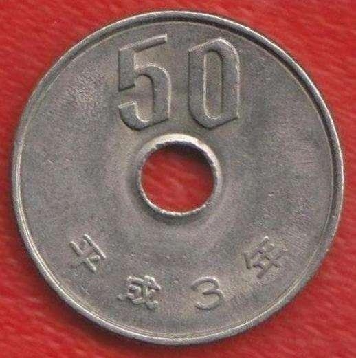 Япония 50 иен 1991 г.