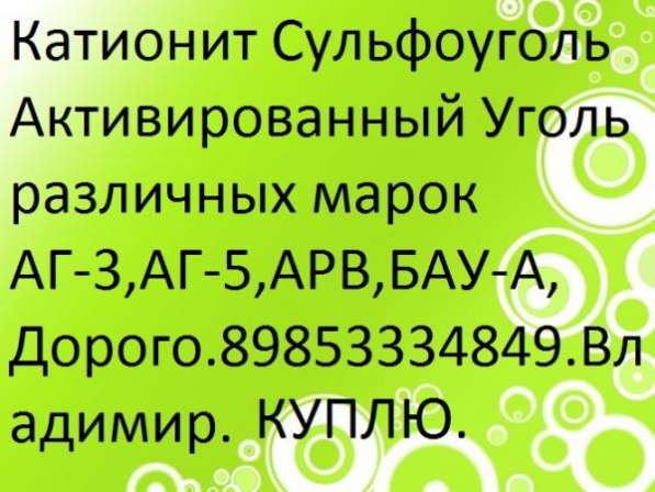 Куплю Катионит Ку-2-8 Анионит Ав-17-8 Активированный Уголь БАУ- Сульфоуголь