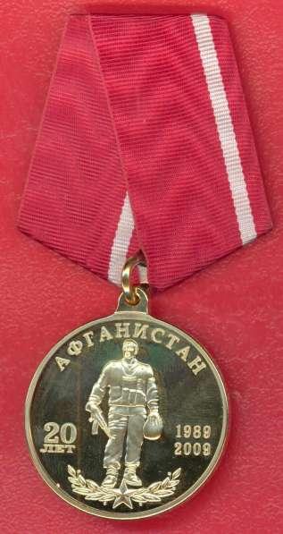 Россия Медаль 20 лет вывода войск из Афганистана