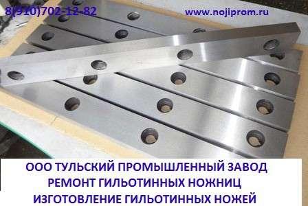 Гильотинные ножи с производства в наличии