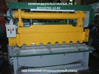 Ножницы гильотинные нд3316, стд-9, н3118 ООО Тульский Промышленный