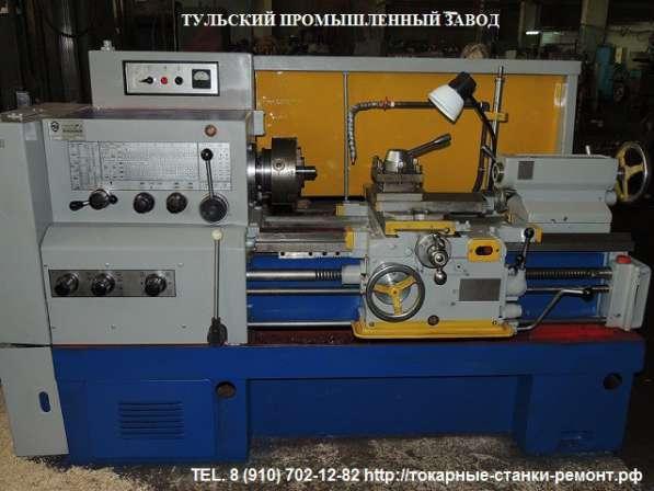 Продам станок 16К20 после капремонта в Твери