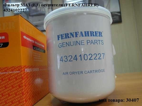 Фильтр МАЗ (Е3) осушителя (FERNFAHRER) 4324102227