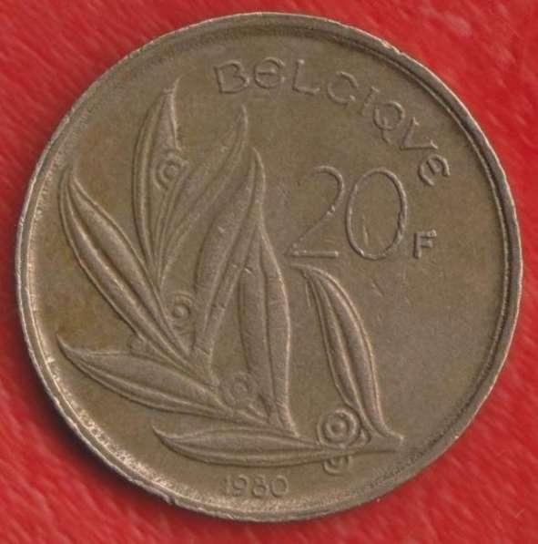 Бельгия 20 франков 1980 г. BELGIQUE