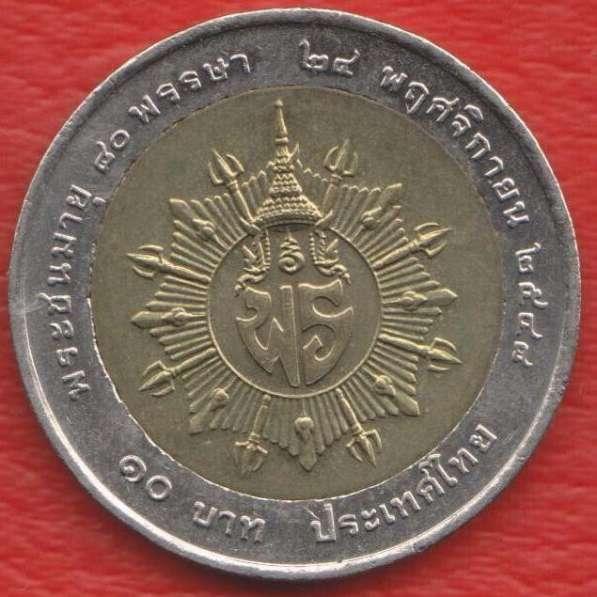 Таиланд 10 бат 2006 г. 80 лет Принцессе Бейаратаны