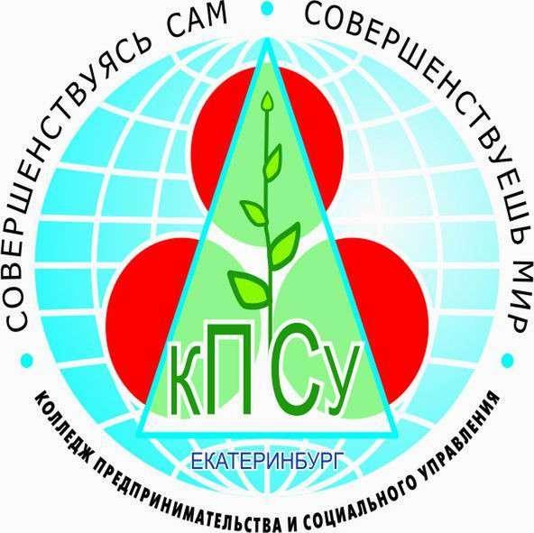 Среднее профессиональное образование в Сургуте
