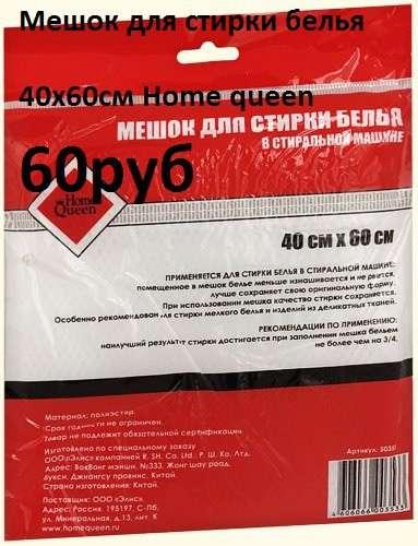 Мешок для стирки белья 40х60см Home queen