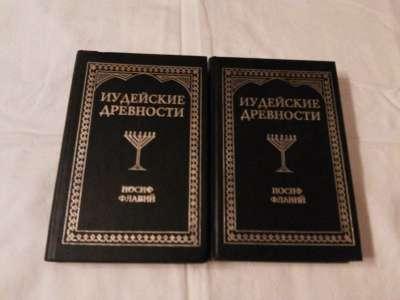 Иудейские древности. (коп. из 2-ух книг)