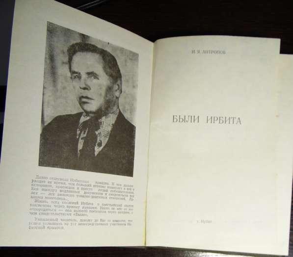 Историческая книга про Ирбит «Были Ирбита» в Екатеринбурге фото 5