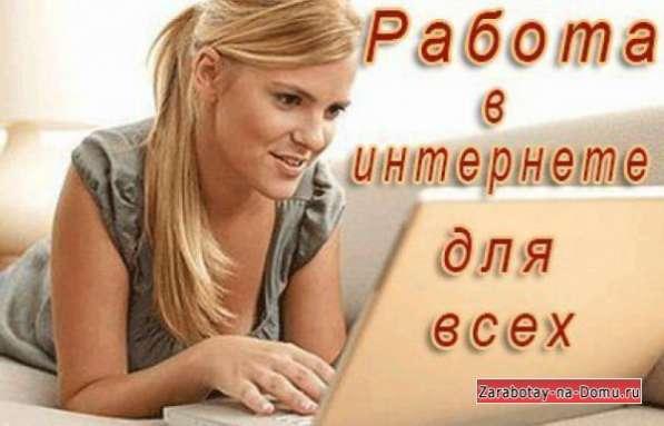Работа в интернете для всех