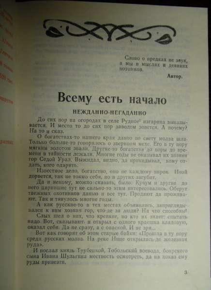 Историческая книга про Ирбит «Были Ирбита» в Екатеринбурге фото 4