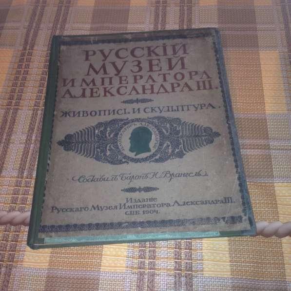 Русский музей императора Александра 3 в