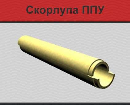 Скорлупа ппу, теплоизоляция труб, изоляция труб
