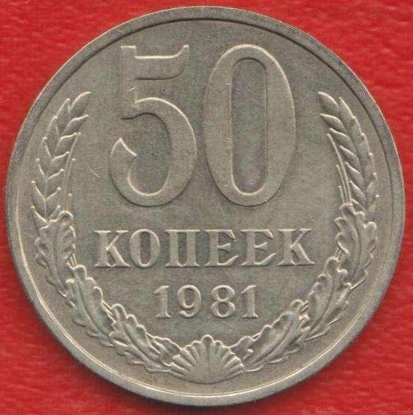 СССР 50 копеек 1981 г