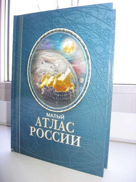 Атлас России малый