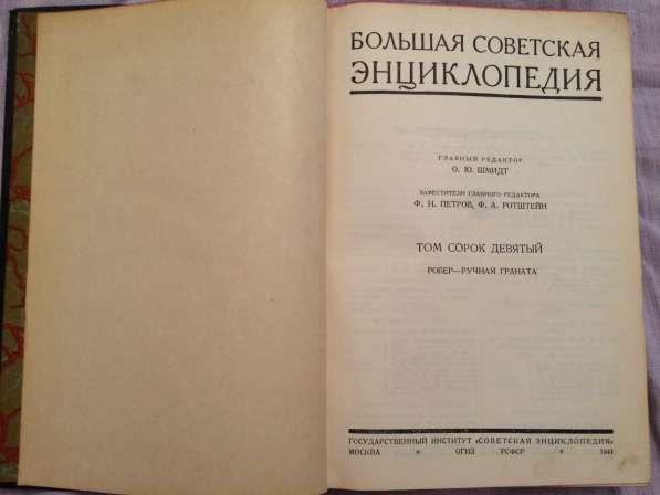 БСЭ 1939 года 65 томов +