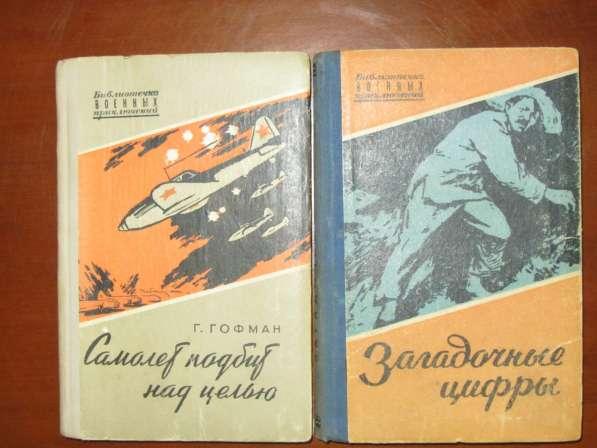 Книги. Приключения, детективы