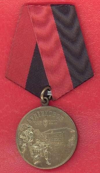 Россия медаль Участнику КТО в Будённовске 15 лет №2