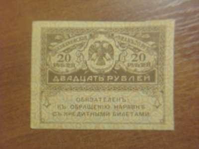 Банкнота 20 Рублей 1917 год Керенки Россия