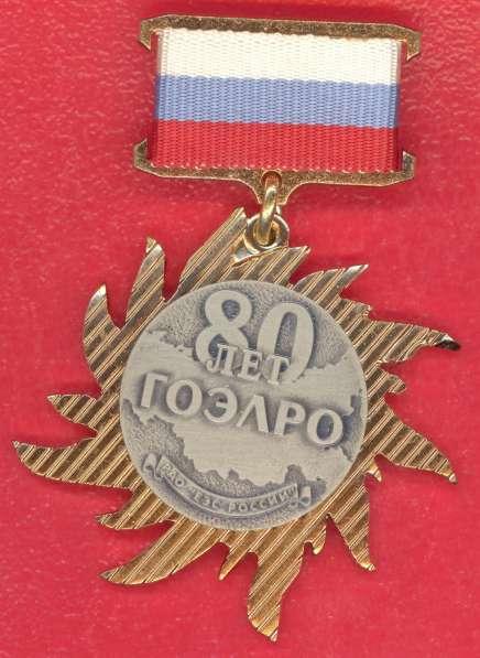 Знак РАО ЕЭС России 80 лет ГОЭЛРО ММД