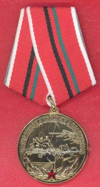 Россия медаль 25 лет вывода войск из Афганистана документ