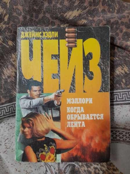 Книжки Чейза в Новосибирске фото 3