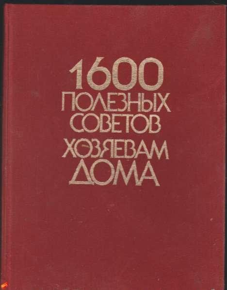 1600 полезных советов Хозяевам дома