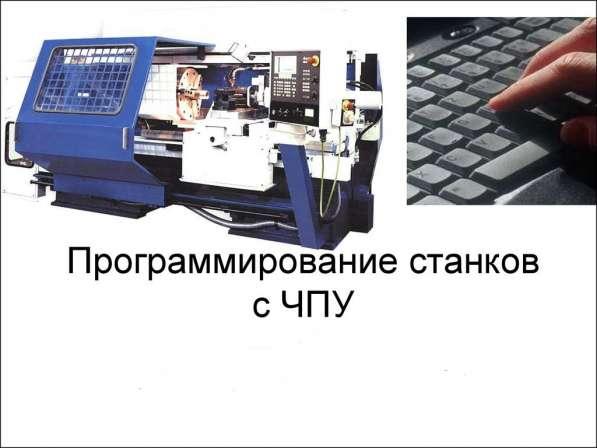 Ремонт станков с ЧПУ