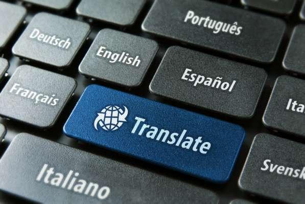 Перевод с английского языка