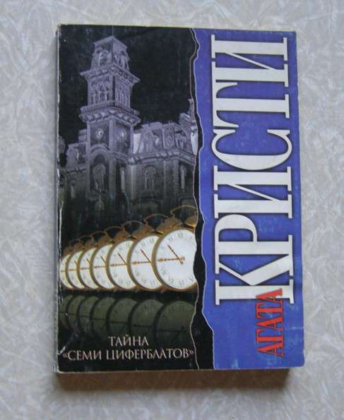 Агата Кристи Тайна семи циферблатов (подарю при покупке)
