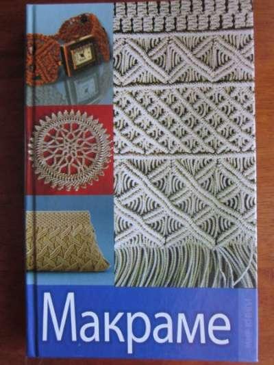 Книги по макраме, плетению из лозы