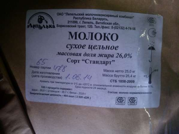 Продаем сухое цельное молоко (СЦМ) 25-26% Беларусь