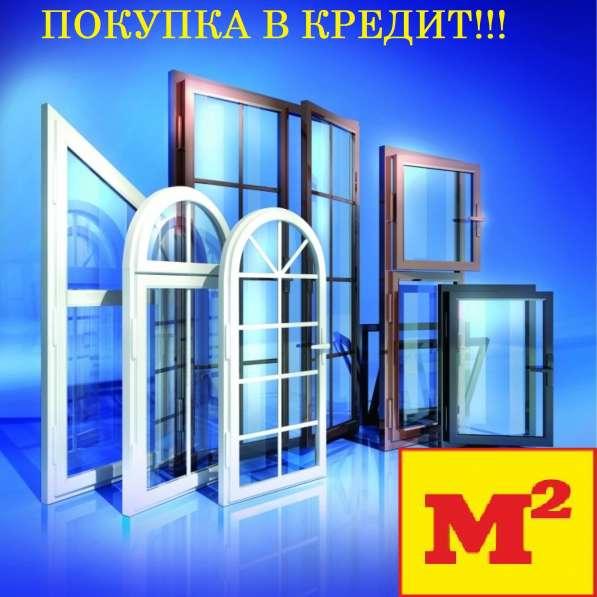 """М2 """"Квадратный метр"""" Пластиковые окна"""