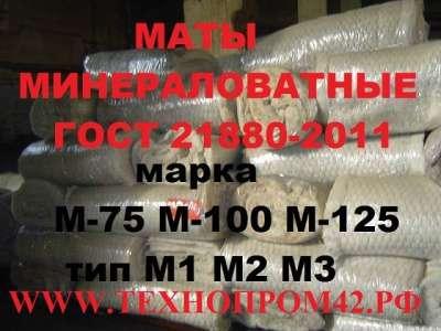 Маты прошивные минераловатные марок МП, минматы, базальтовые