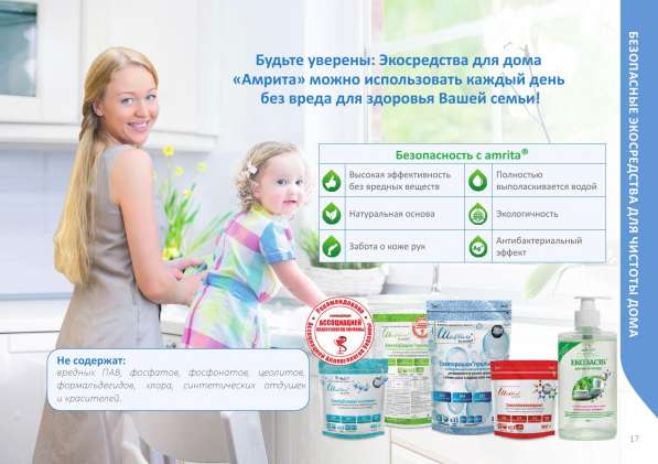 Натуральные эко средства для стирки белья и мытья посуды