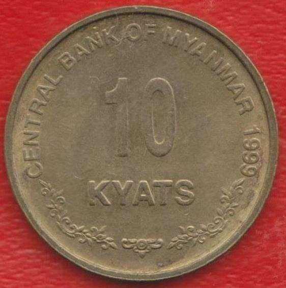 Бирма 10 кьят 1999 г.