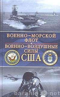 Джон Хелферс. Военно-морской флот.