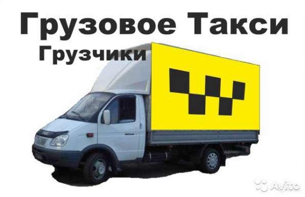 Грузоперевозки Серпухов