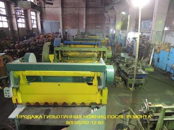 Капитальный ремонт гильотинных ножниц в Твери