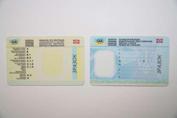 Замена водительских прав восстановить Киев Украина